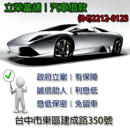 台中市東南區汽機車借款