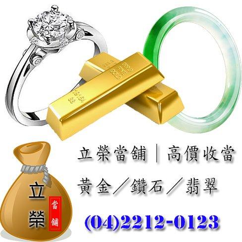 台中黃金鑽石收當借款