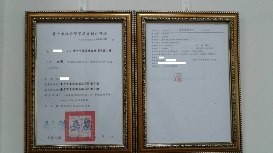 營業登記許可證