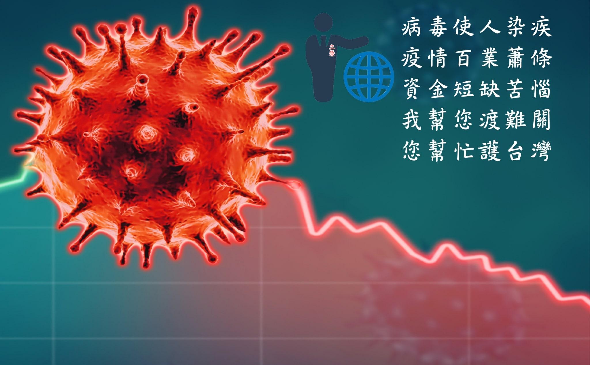 守護台灣 對抗疫情