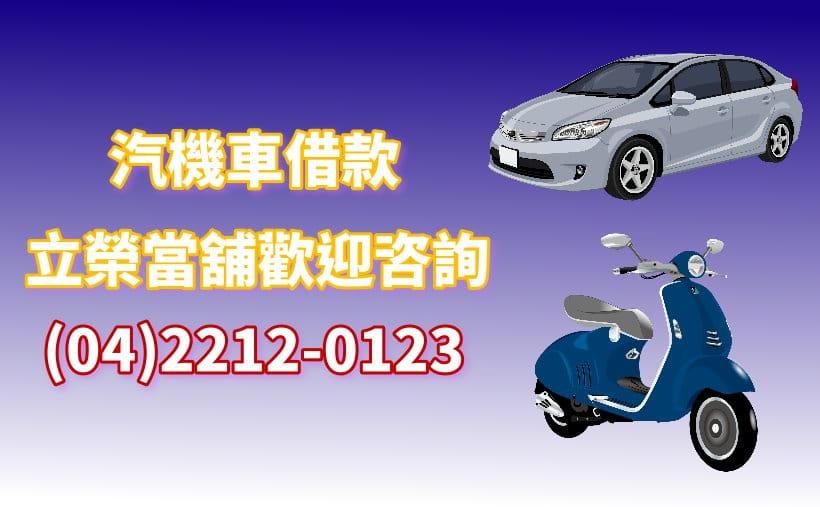台中市汽車借款