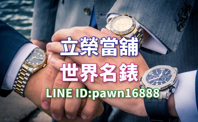 台中南屯區名錶借錢