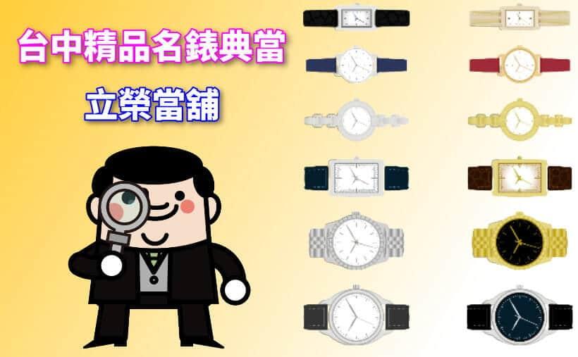 台中南屯區名錶借款