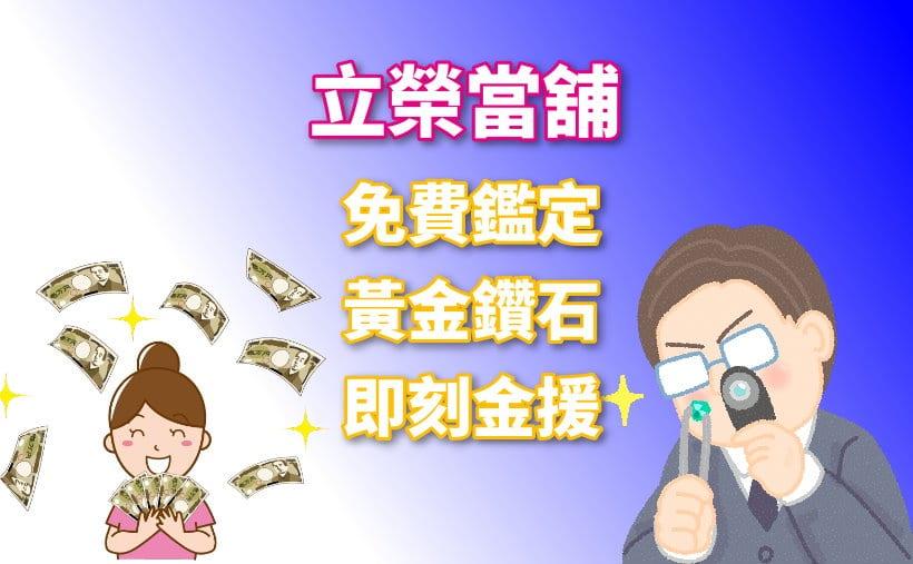 台中市南屯區黃金借錢