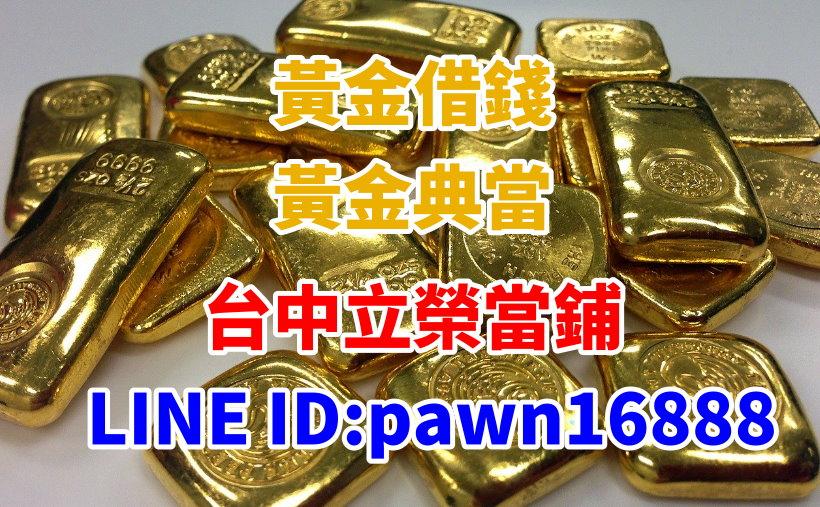 台中黃金鑽石借錢