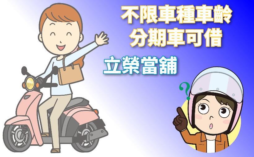 台中南屯區機車借款